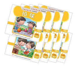 首100字读本 (改版)/ 1套8本 100 words Reader (1 set 8 books) New Series