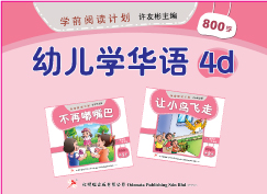 800字学华语4d(改版) 8th 100 words Learn Mandarin 4d New series